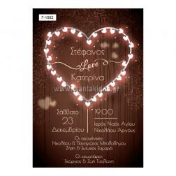 Οικονομικό Προσκλητήριο Γάμου Γ-1092