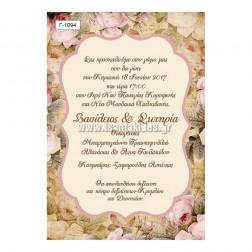 Οικονομικό Προσκλητήριο Γάμου Γ-1094