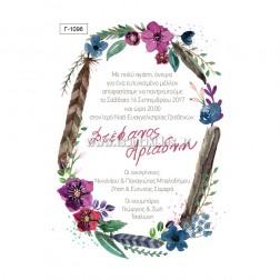 Οικονομικό Προσκλητήριο Γάμου Γ-1096