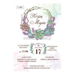 Οικονομικό Προσκλητήριο Γάμου Γ-1097