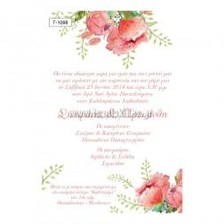 Οικονομικό Προσκλητήριο Γάμου Γ-1098