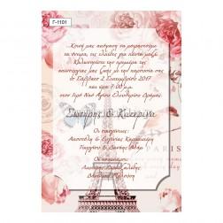 Οικονομικό Προσκλητήριο Γάμου Γ-1101