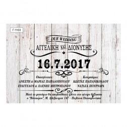 Οικονομικό Προσκλητήριο Γάμου Γ-1103
