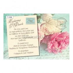 Οικονομικό Προσκλητήριο Γάμου Γ-1106