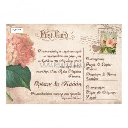 Οικονομικό Προσκλητήριο Γάμου Γ-1107