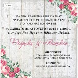 Προσκλητήριο Γάμου Γ-1109