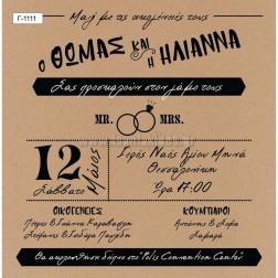 Προσκλητήριο Γάμου Γ-1111