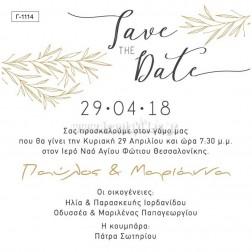 Προσκλητήριο Γάμου Γ-1114