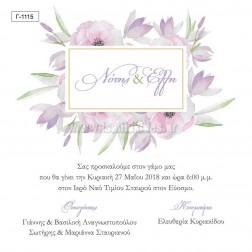 Προσκλητήριο Γάμου Γ-1115
