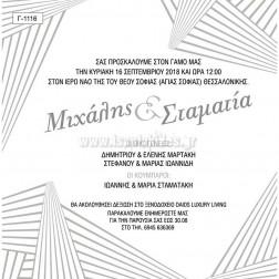 Προσκλητήριο Γάμου Γ-1116