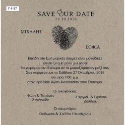 Προσκλητήριο Γάμου Γ-1117
