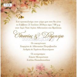 Προσκλητήριο Γάμου Γ-1119