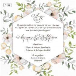 Προσκλητήριο Γάμου Γ-1120