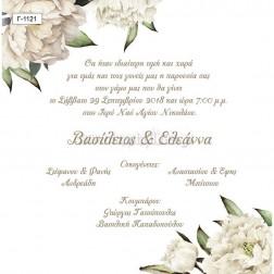 Προσκλητήριο Γάμου Γ-1121