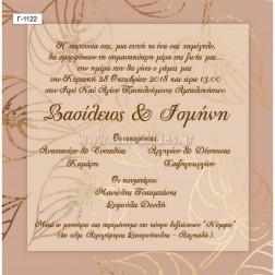 Προσκλητήριο Γάμου Γ-1122
