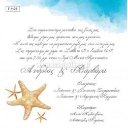 Προσκλητήριο Γάμου Γ-1123