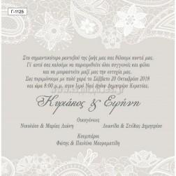 Προσκλητήριο Γάμου Γ-1125