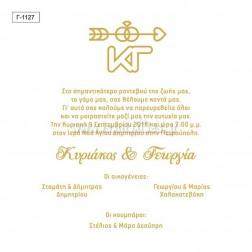Προσκλητήριο Γάμου Γ-1127