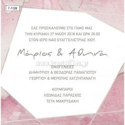 Προσκλητήριο Γάμου Γ-1128