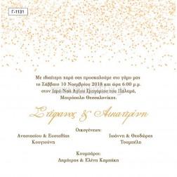 Προσκλητήριο Γάμου Γ-1131