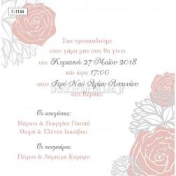 Προσκλητήριο Γάμου Γ-1134