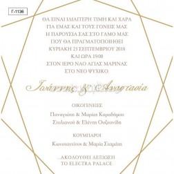 Προσκλητήριο Γάμου Γ-1136