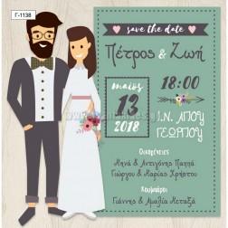 Προσκλητήριο Γάμου Γ-1138