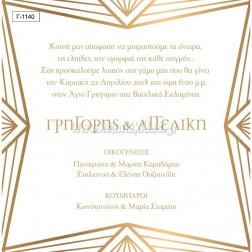 Προσκλητήριο Γάμου Γ-1140