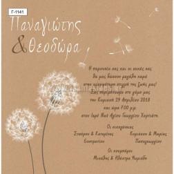 Προσκλητήριο Γάμου Γ-1141