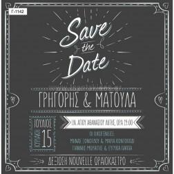 Προσκλητήριο Γάμου Γ-1142