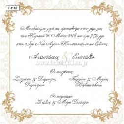 Προσκλητήριο Γάμου Γ-1143