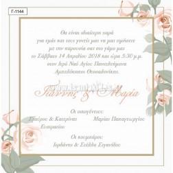 Προσκλητήριο Γάμου Γ-1144
