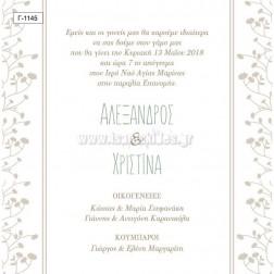 Προσκλητήριο Γάμου Γ-1145