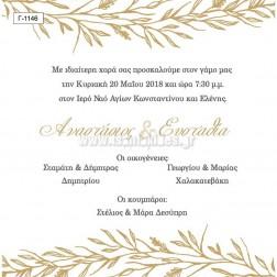 Προσκλητήριο Γάμου Γ-1146