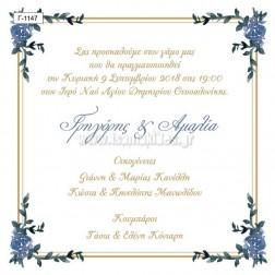 Προσκλητήριο Γάμου Γ-1147