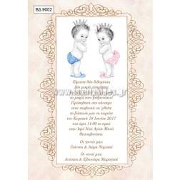 """Προσκλητήριο Βάπτισης """"Δίδυμα Πριγκιπάκια""""ΒD9002"""