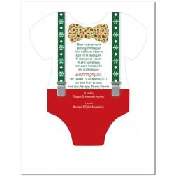 """Χριστουγεννιάτικο Προσκλητήριο Βάπτισης """"Ζιπουνάκι"""" B003"""