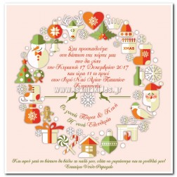 """Χριστουγεννιάτικο Προσκλητήριο Βάπτισης """"Χριστουγεννιάτικα Στολίδια"""" B014-02"""