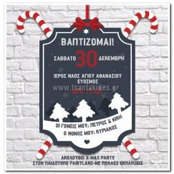"""Χριστουγεννιάτικο Προσκλητήριο Βάπτισης """"Χριστουγεννιάτικα Γλυφιτζούρια"""" B015"""