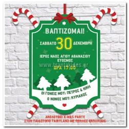 """Χριστουγεννιάτικο Προσκλητήριο Βάπτισης """"Χριστουγεννιάτικα Γλυφιτζούρια"""" B015-02"""