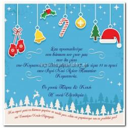 """Χριστουγεννιάτικο Προσκλητήριο Βάπτισης """"Χριστουγεννιάτικα Στολίδια"""" B016"""