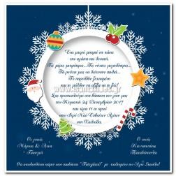 """Χριστουγεννιάτικο Προσκλητήριο Βάπτισης """"Χιονονιφάδα"""" B017"""