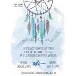 """Προσκλητήριο Βάπτισης """"Ονειροπαγίδα"""" BA-5071"""