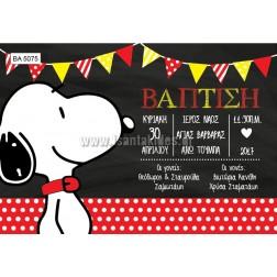 """Προσκλητήριο Βάπτισης """"Snoopy"""" BA-5075"""