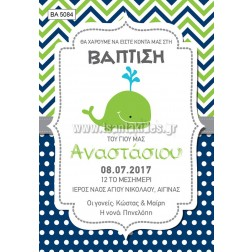 """Προσκλητήριο Βάπτισης """"Φάλαινα"""" BA-5084"""