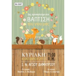 """Προσκλητήριο Βάπτισης """"Τα Ζώα Του Δάσους"""" BA-5087"""