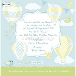 """Προσκλητήριο Βάπτισης """"Αερόστατα"""" BA-5091"""