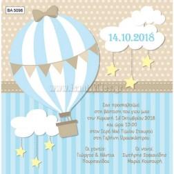 """Προσκλητήριο Βάπτισης """"Αερόστατο"""" BA-5098"""