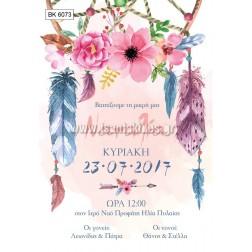 """Προσκλητήριο Βάπτισης """"Λουλούδια και Φτερά """" BΚ6073"""