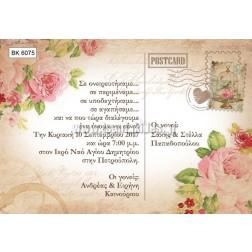 """Προσκλητήριο Βάπτισης """"Postcard"""" BΚ6075"""
